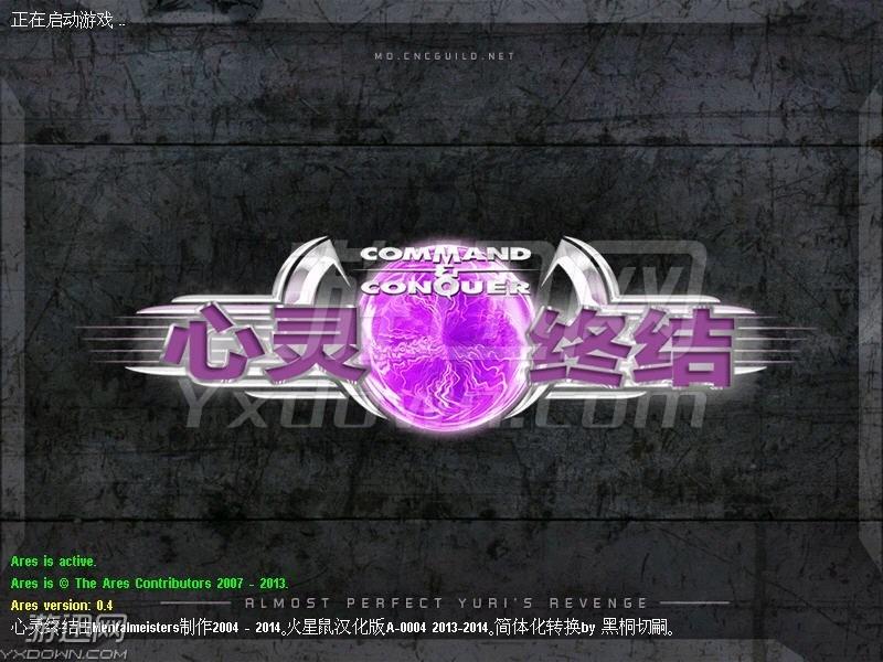 红色警戒2心灵终结3.3 中文版下载