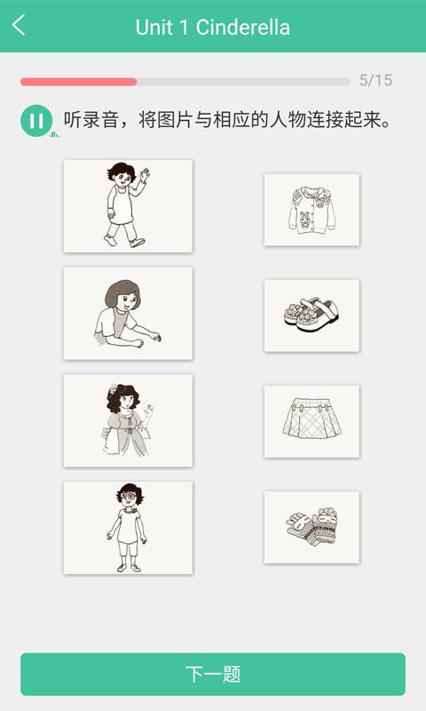 小学英语宝软件截图3