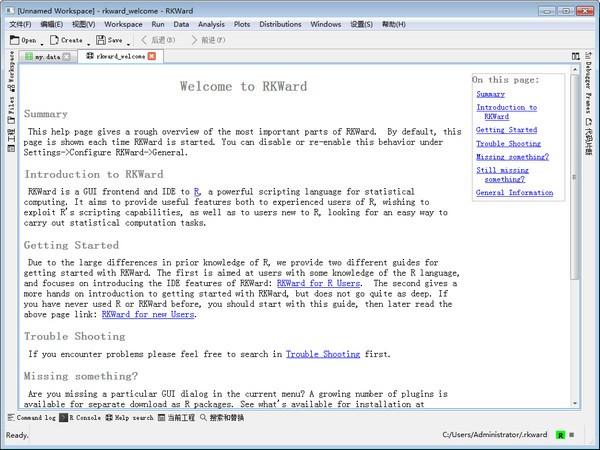 RKWard(R语言开发工具)下载
