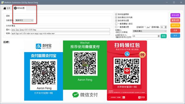 图片放大清晰处理软件(Waifu2x-Extension-GUI)下载