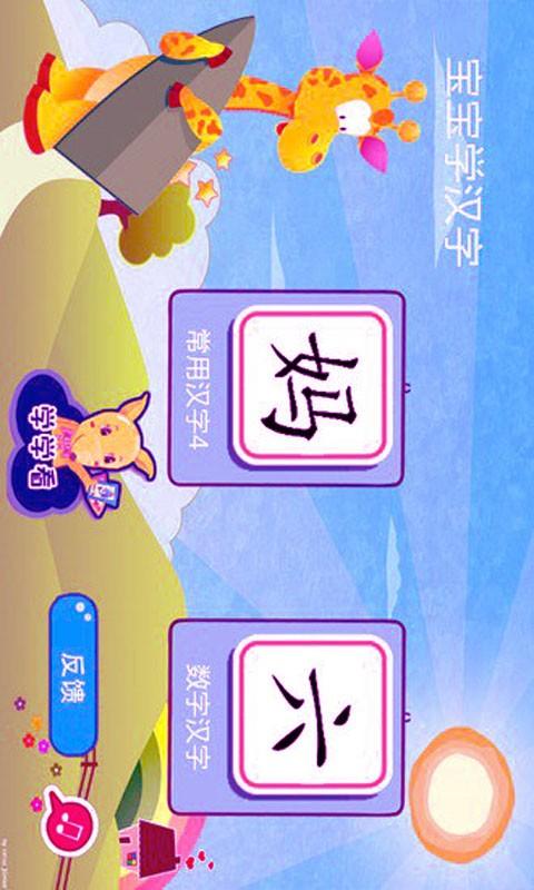 学前幼儿写汉字