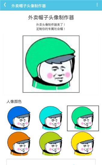 外卖帽子头像制作器软件截图1