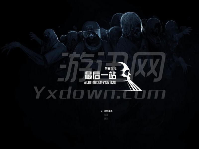 最后一站1.3 中文版下载