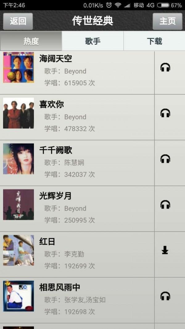 快速学粤语