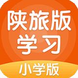 陕旅版学习
