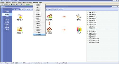 速腾音像制品管理系统下载