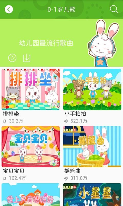 兔兔零到六岁儿歌