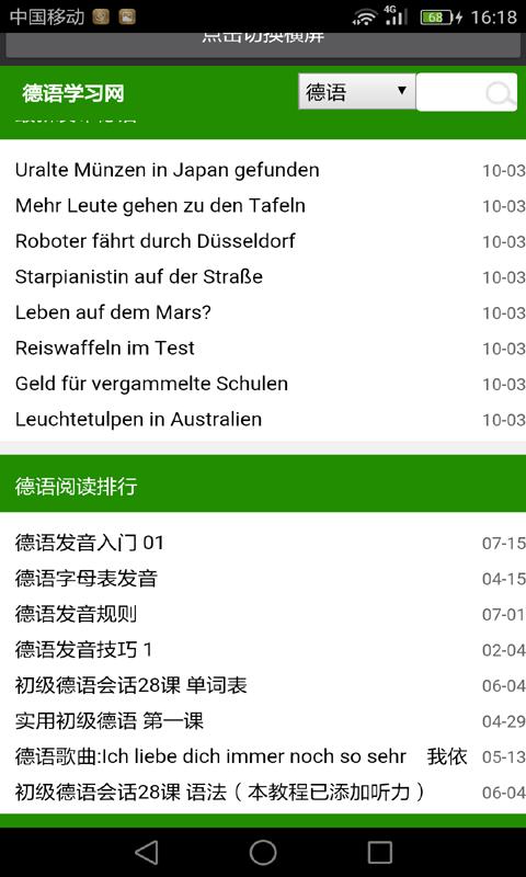 学习德语语法