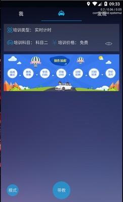 辽宁驾培软件截图0