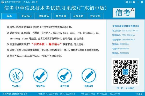 信考中学信息技术考试练习系统广东初中版下载
