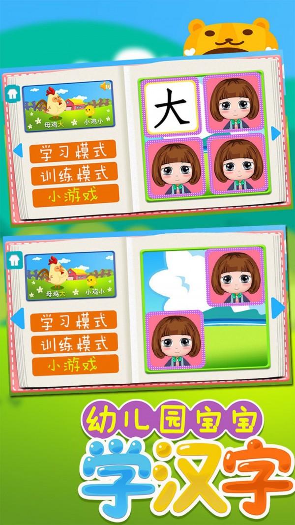 儿童识字认字益智写字板软件截图3