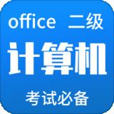 计算机二级Office