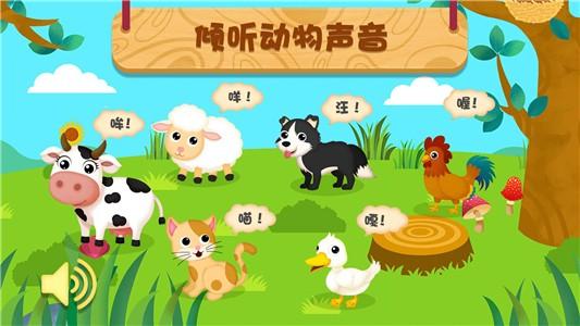 天才宝宝动物世界软件截图0