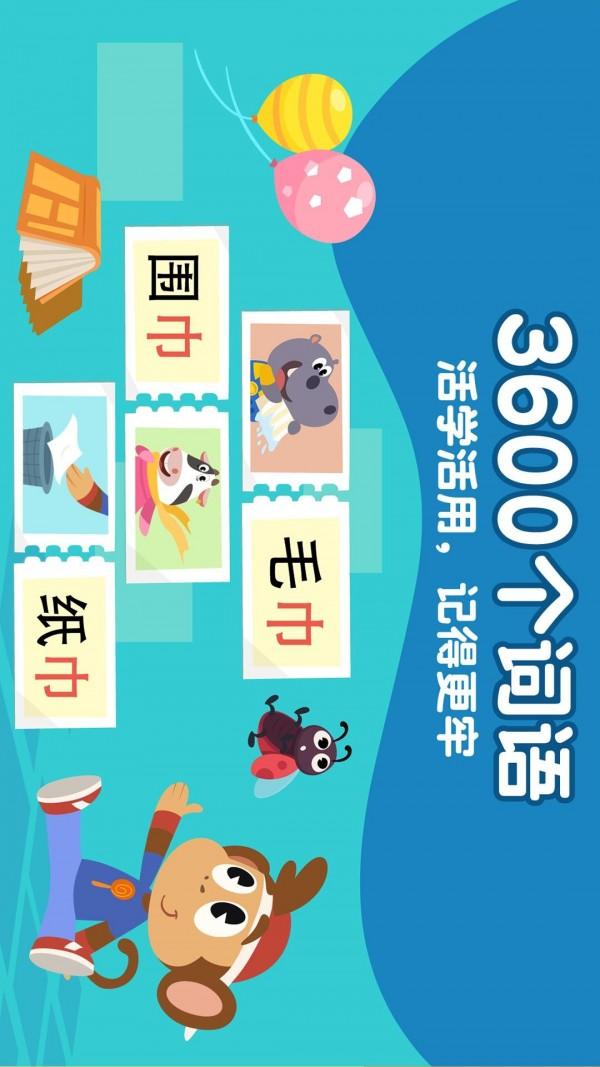 熊猫博士识字软件截图2
