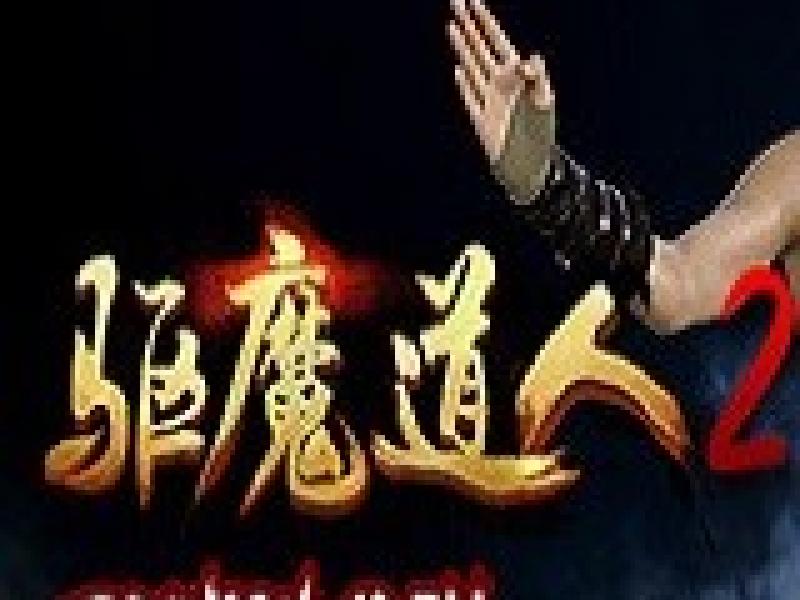 驱魔道人2 中文版
