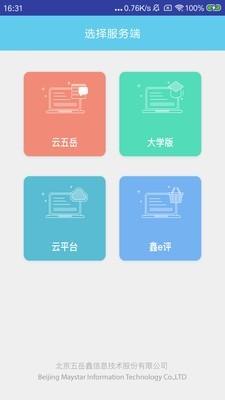 鑫e评网上评卷系统