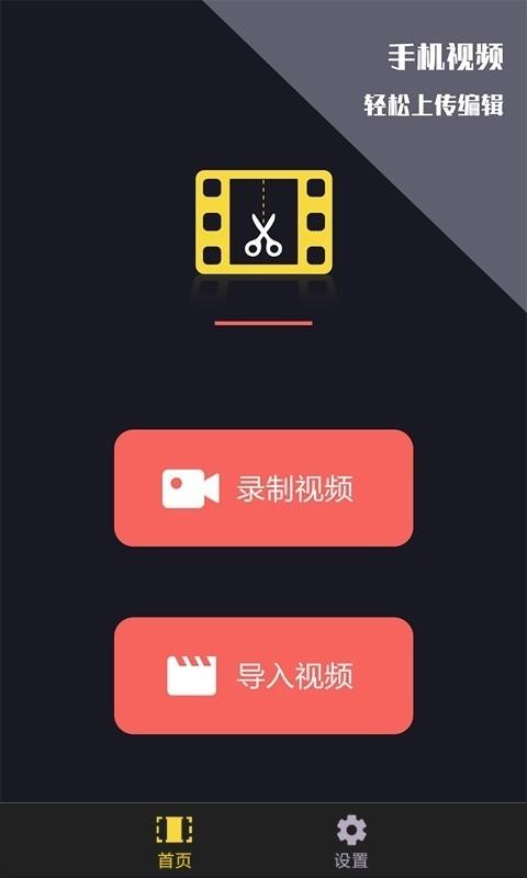 中金视频剪辑王软件截图0