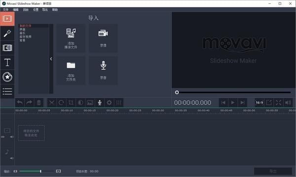 Movavi Slideshow Maker(幻灯片制作软件)下载