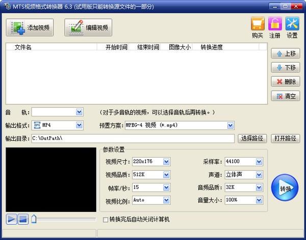 旭日MTS视频格式转换器下载