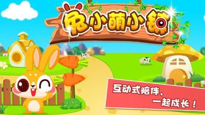 儿童游戏教育软件