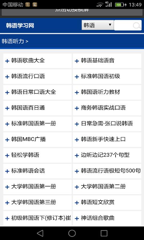 快速学韩语软件截图0