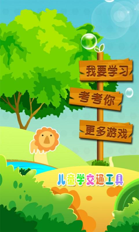 小伴龙学交通游戏软件截图3