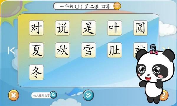 宝宝早教写汉字