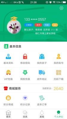 铜仁网上家长学校软件截图2