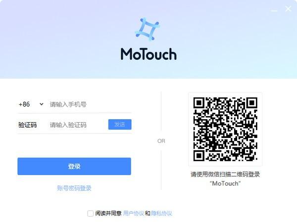 MoTouch(视频会议软件)下载