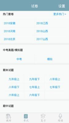 苏教版初中语文软件截图2