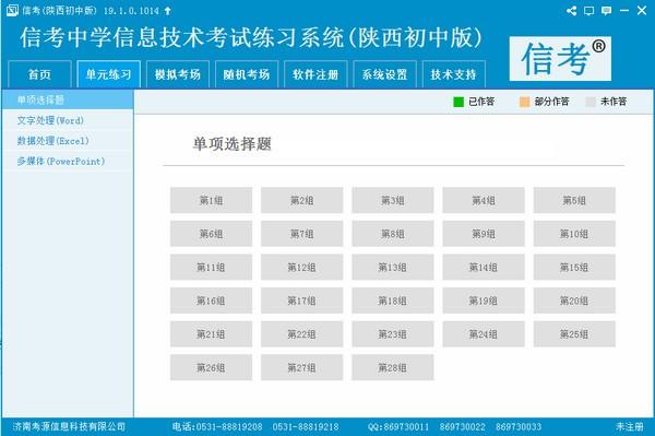 信考中学信息技术考试练习系统陕西初中版下载