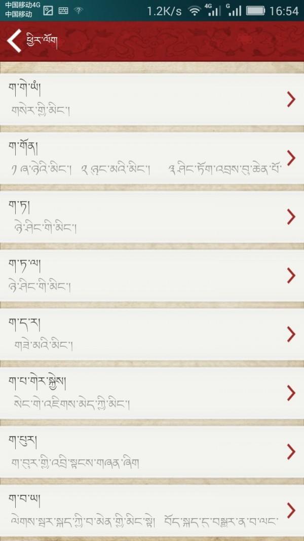 藏医药大辞典软件截图3