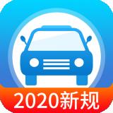 考驾照题库app哪个好
