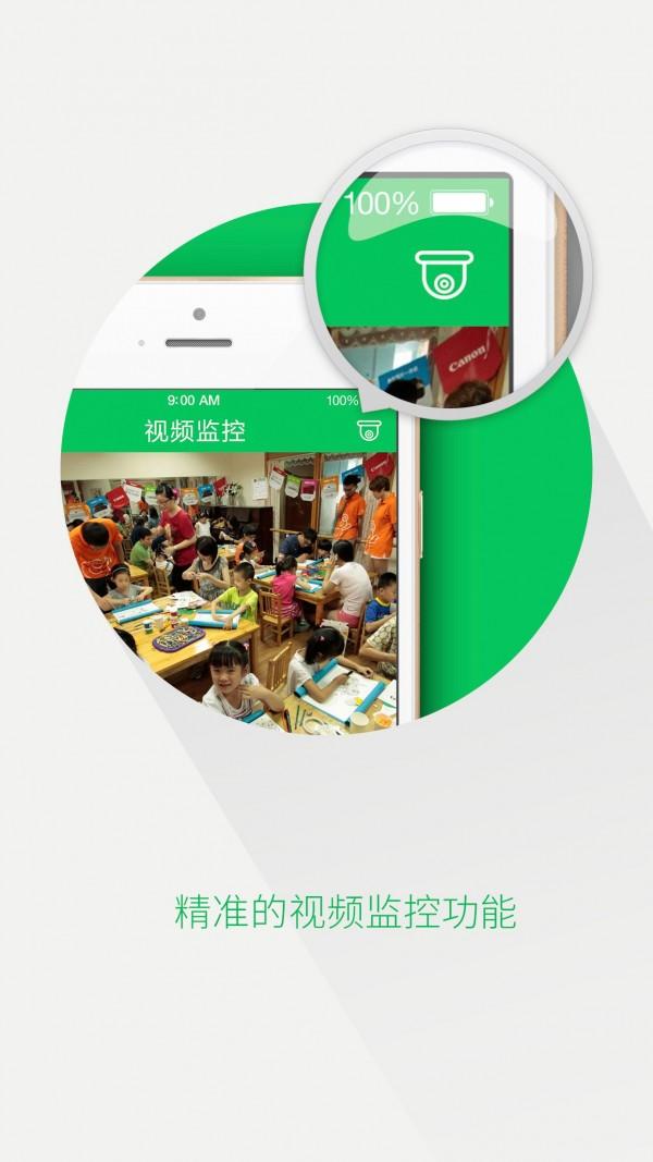 看孩子幼儿园版软件截图1