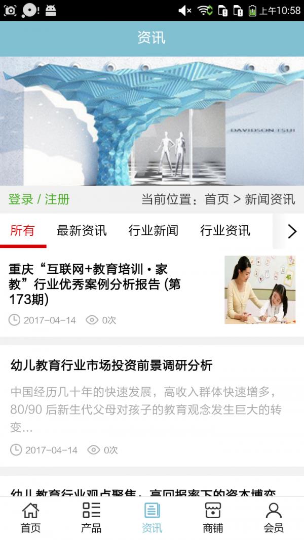忻州教育网软件截图2