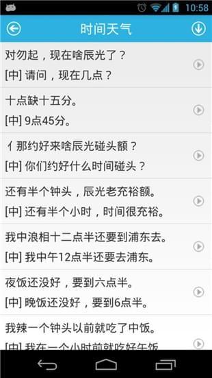 学说上海话软件截图2