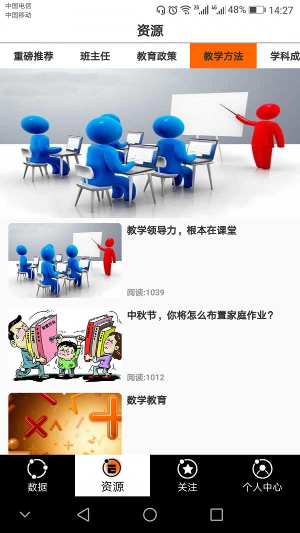 乐培教师Pro软件截图3