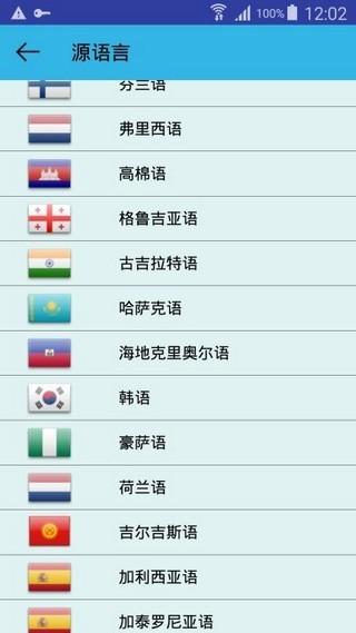 多语言翻译软件截图0