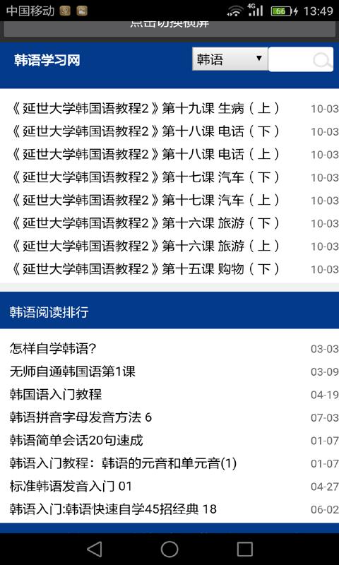 标准韩国语软件截图2
