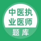 中医执业医师考试题库