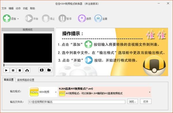 佳佳H264视频格式转换器下载