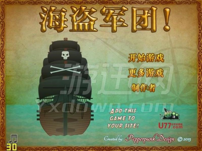海盗军团 中文版下载