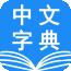 实用中文字典大全