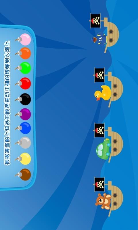 儿童学习启蒙游戏软件截图3