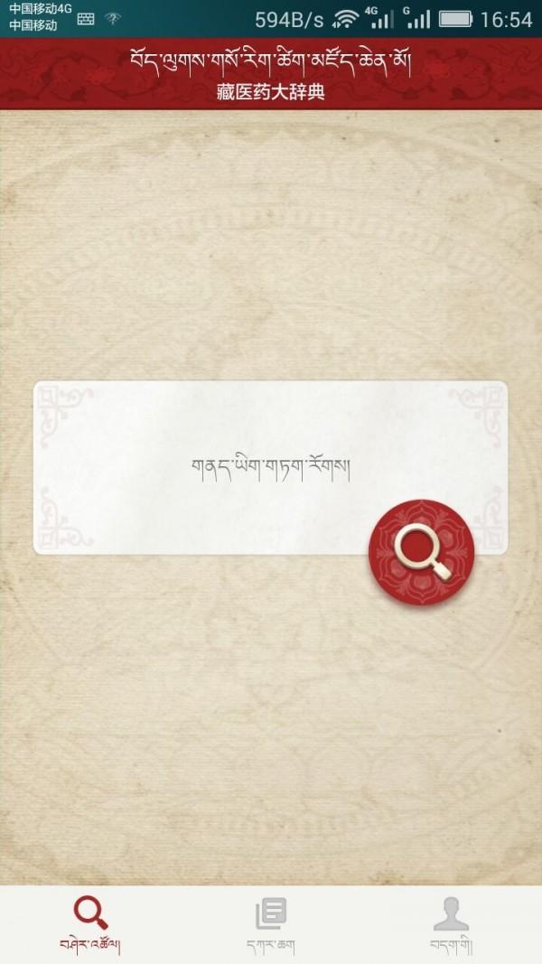 藏医药大辞典软件截图1