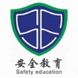 中国安全教育软件截图0