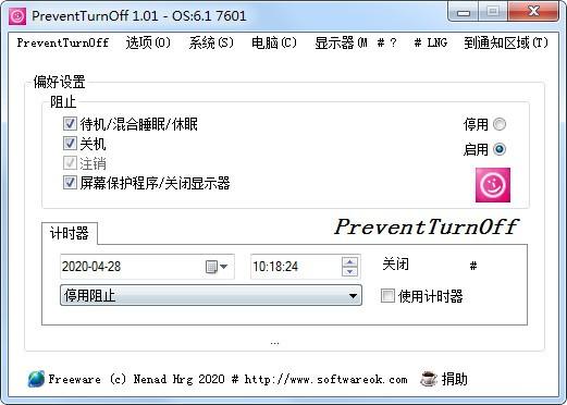 PreventTurnOff(防止电脑休眠工具)下载