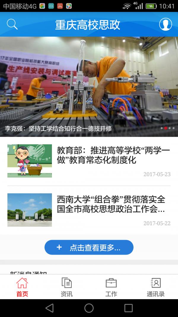 重庆高校思政软件截图0