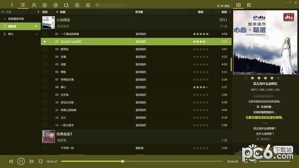 Foobox(多功能音频播放器)下载