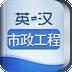 外教社市政工程英语词典